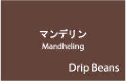画像1: マンデリン 200g 【深煎り】